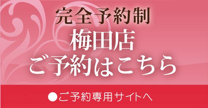 梅田寺店ご予約