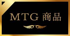 MTG商品