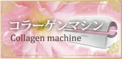 コラーゲンマシン