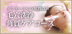 ドクターリセラ肌質改善・毛穴洗浄